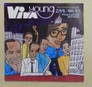 ビバ・ヤング ~VIVA YOUNG~ (1971年2月号 No.31)