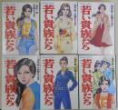 若い貴族たち (GORAKU COMICS) 全6巻揃