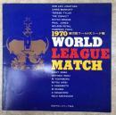 1970 第12回ワールド大リーグ戦 プロレスパンフレット