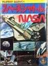 スペース・シャトルとNASA (テレビランド わんぱっく36)