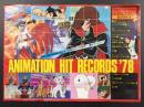 ANIMATION HIT RECORDS '78 (テレビ・アニメーショ...