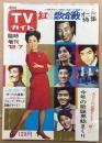 週刊TVガイド 臨時増刊 紅白歌合戦 オール特集 昭和42年12月7日号