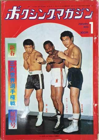 ボクシングマガジン 1973年1月号 新春三大世界戦展望号 大場政夫