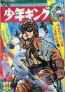 週刊少年キング 1966年44号