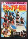 忍者キャプター図鑑 テレビランド・ワンパック6