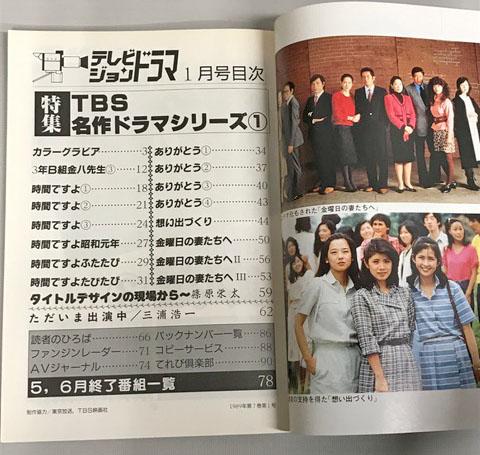 テレビジョンドラマ TBS名作ドラマシリーズ① / 海星堂書店 南店 ...