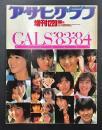アサヒグラフ 増刊 GALS'83-'84 アイドルスター