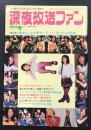 深夜放送ファン (1972年9月号) 特集:人気タレントのサマーニュースと...