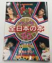 バレーボールマガジン別冊 まるごと1冊 全日本の本 '83