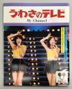 うわさのテレビ 1978・秋号