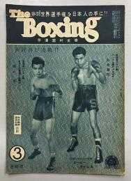 The Boxing ボクシング 3月号 (第12巻第3号)