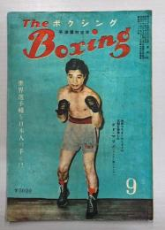 The Boxing ボクシング 9月号 (第12巻第9号)