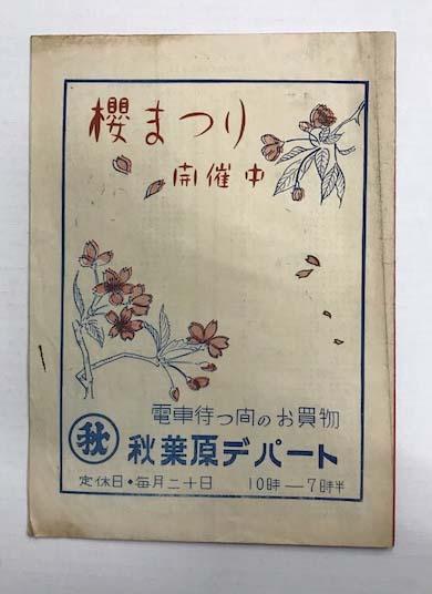 東洋ライト級選手権試合 秋山政司 vs トミイ・レルマ ボクシング ...