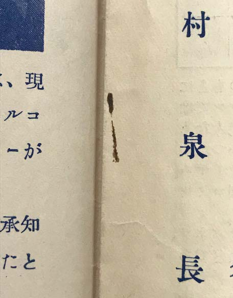 東洋ライト級選手権試合 秋山政...
