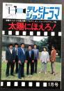 テレビジョンドラマ 太陽にほえろ!2 (太陽スペシャル第2弾!! テキサス...