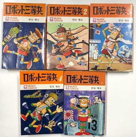 ロボット三等兵 全5巻揃い (虫プロ MUSHI COMICS)