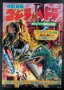 怪獣画報 ゴジラ 対 ヘドラ 朝日ソノラマ怪獣決定版