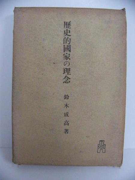 歴史的国家の理念(鈴木成高) / ...
