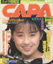 CAPA キャパ 昭和62年1月号 表紙モデル・吉沢秋絵