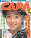 CAPA キャパ 昭和61年6月号 表紙モデル・浅香唯