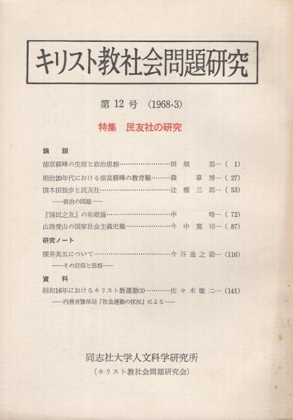 キリスト教社会問題研究 12号 昭...
