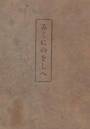 小象跡喩経 佛教聖典叢書第4篇(...