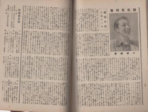 歌劇 272号 昭和23年4月号 表紙...