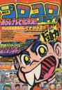 別冊コロコロコミック 6号 昭和57年3月号