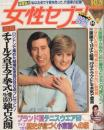 女性セブン 昭和56年8月13・20日合併号 表紙モデル・チャールズ皇太子...