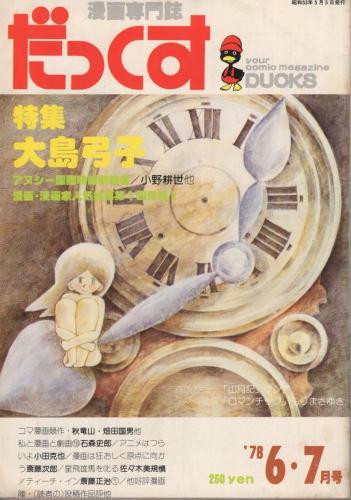 週刊平凡パンチ 881号 昭和56年10月12日号 表紙モデル・青山京子