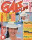 ギャルズ ライフ 昭和55年9月号 表紙モデル・本間千恵美