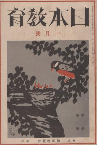 日本教育 大正12年1月号 表紙画...