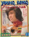 (歌本) YOUNG SONG 明星昭和48年1月号付録 表紙モデル・野口五郎