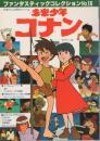 未来少年コナン ファンタスティックコレクション15 日本アニメ名作シリーズ