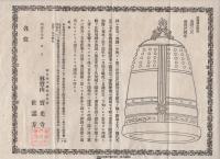岐阜県不破郡表佐村 林宝山・宝光寺 梵鐘鋳造略図