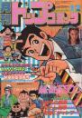 月刊トップコミック 昭和55年12月号