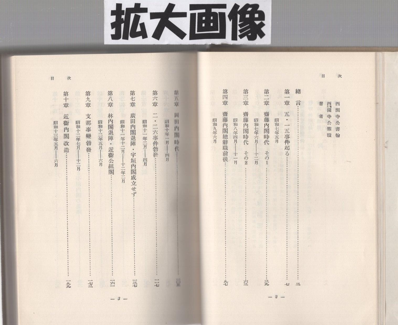 小山完吾日記 五・一五事件から...
