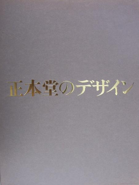 正本堂のデザイン(横山公男) / 古本、中古本、古書籍の通販は「日本の ...