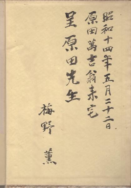梅野多喜蔵先生 (福岡県)(浅野陽吉) / 伊東古本店 / 古本、中古本、古 ...