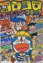 月刊コロコロコミック 43号 昭和56年11月号