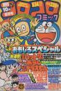月刊コロコロコミック 42号 昭和56年10月号