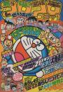 月刊コロコロコミック 38号 昭和56年6月号