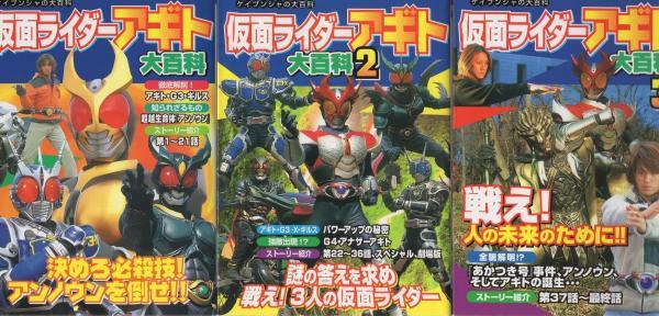 アギト 仮面 ライダー 仮面ライダーG4 (かめんらいだーじーふぉー)とは【ピクシブ百科事典】