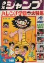 少年ジャンプ 昭和44年6月3日増刊号 ハレンチ学園大特集