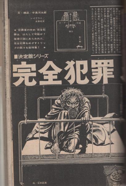 週刊少年マガジン 昭和45年12号 ...