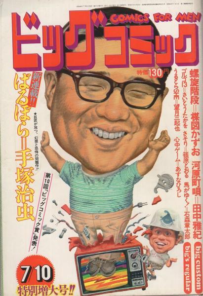 ビッグコミック 昭和48年19号 昭...