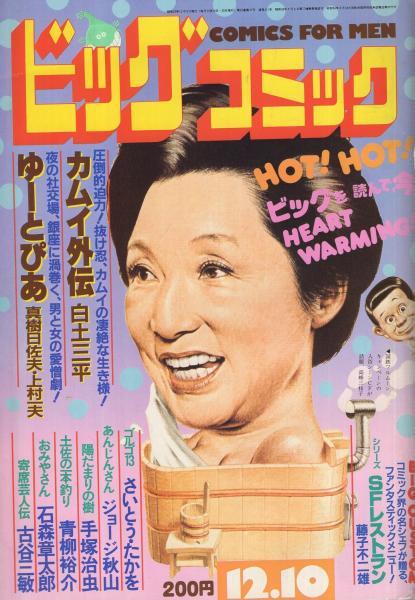 ビッグコミック 昭和57年23号 昭...