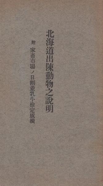 北海道出陳動物之説明 附・家畜...