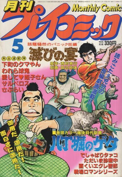 月刊プレイコミック 昭和56年5月...