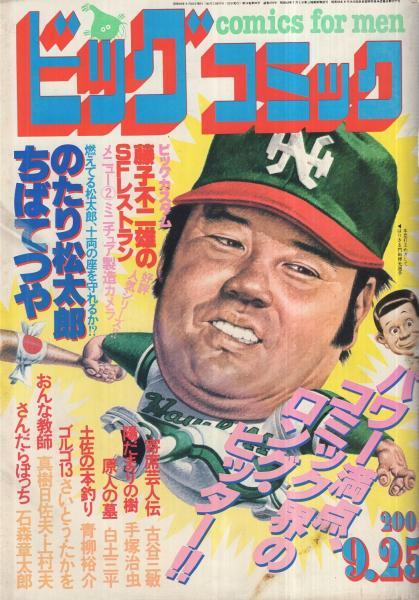 ビッグコミック 昭和56年18号 昭...